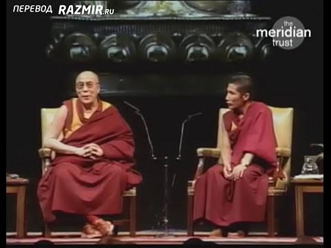 Далай Лама.  Как минимизировать гнев и ненависть