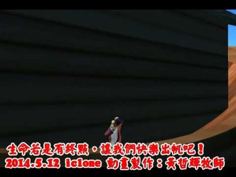 20140512生命若是有終點,讓我們快樂出帖吧! iclone動畫製作_黃哲輝牧師 - YouTube