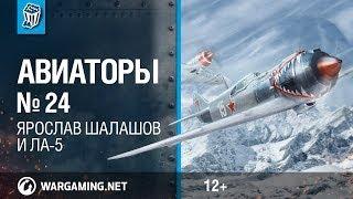 Ла-5 и Ярослав Шалашов. Авиаторы. World of Warplanes
