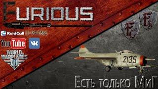 World of Warplanes: Есть только МиГ №10. МиГ-9.