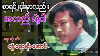 About Soe Aung | Peace For Burma