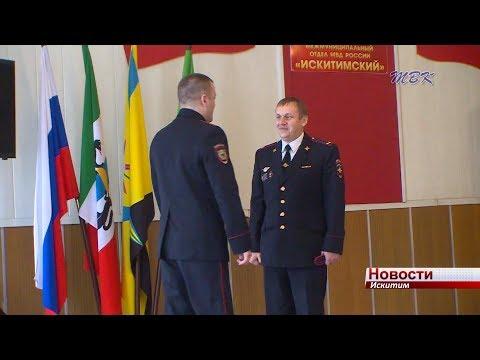 Звание подполковника полиции присвоено начальнику уголовного розыска МО МВД России «Искитимский»