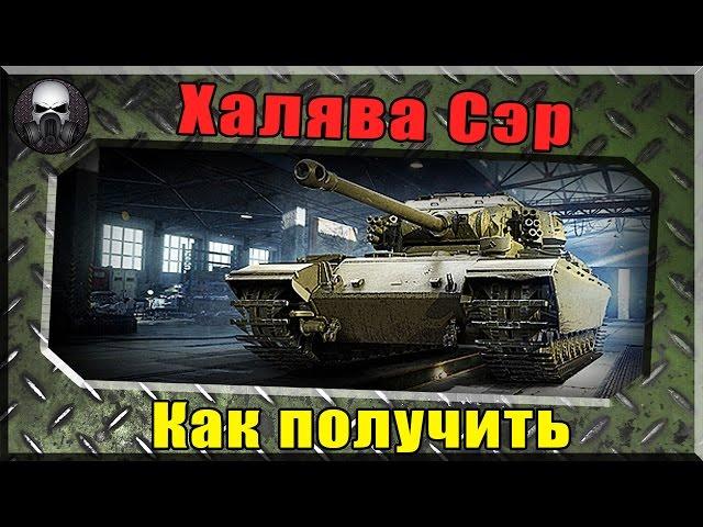 Как получить бесплатно уникальный прем танк 7 уров