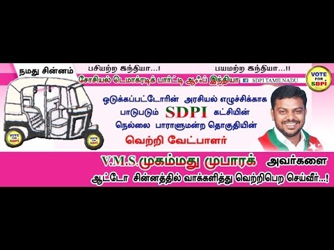 Vote for Mohamed Mubarak SDPI Tirunelveli Candidate
