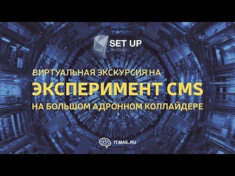Виртуальная экскурсия на CMS 5 декабря 2015