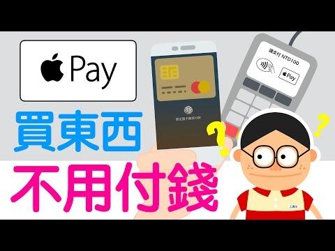 ApplePay,買東西不用付錢?