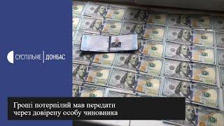 В Сєвєродонецьку посадовця з Міністерства підозрюють у хабарництві