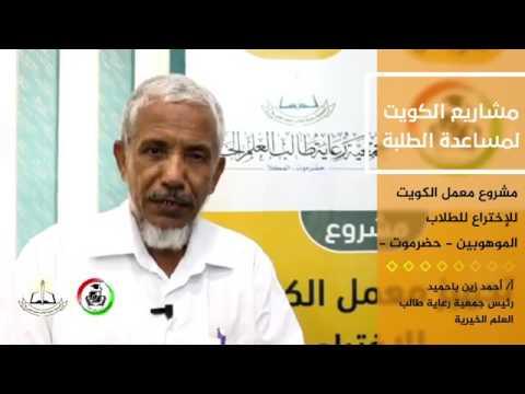 فيديو مونتاج : مشاريع الكويت لمساعدة الطلبة