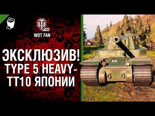 Обзор тяжелого танка Тайп 5 Хэви от WoT Fan в World of Tanks (0.9.10)