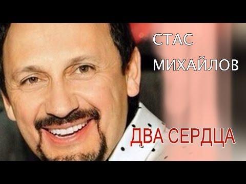Смотреть клип Стас Михайлов - Два сердца