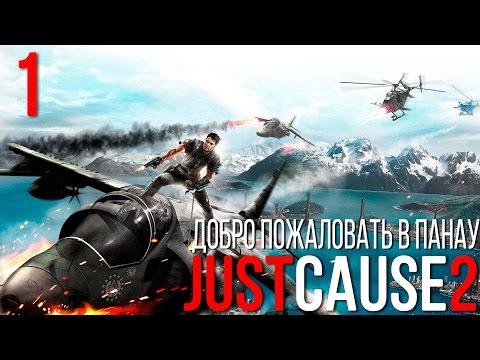 Прохождение Just Cause 2 №1 (Добро пожаловать в Панау)