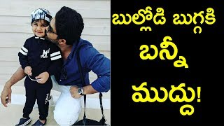 Allu Arjun Kisses to His Son Allu Ayaan