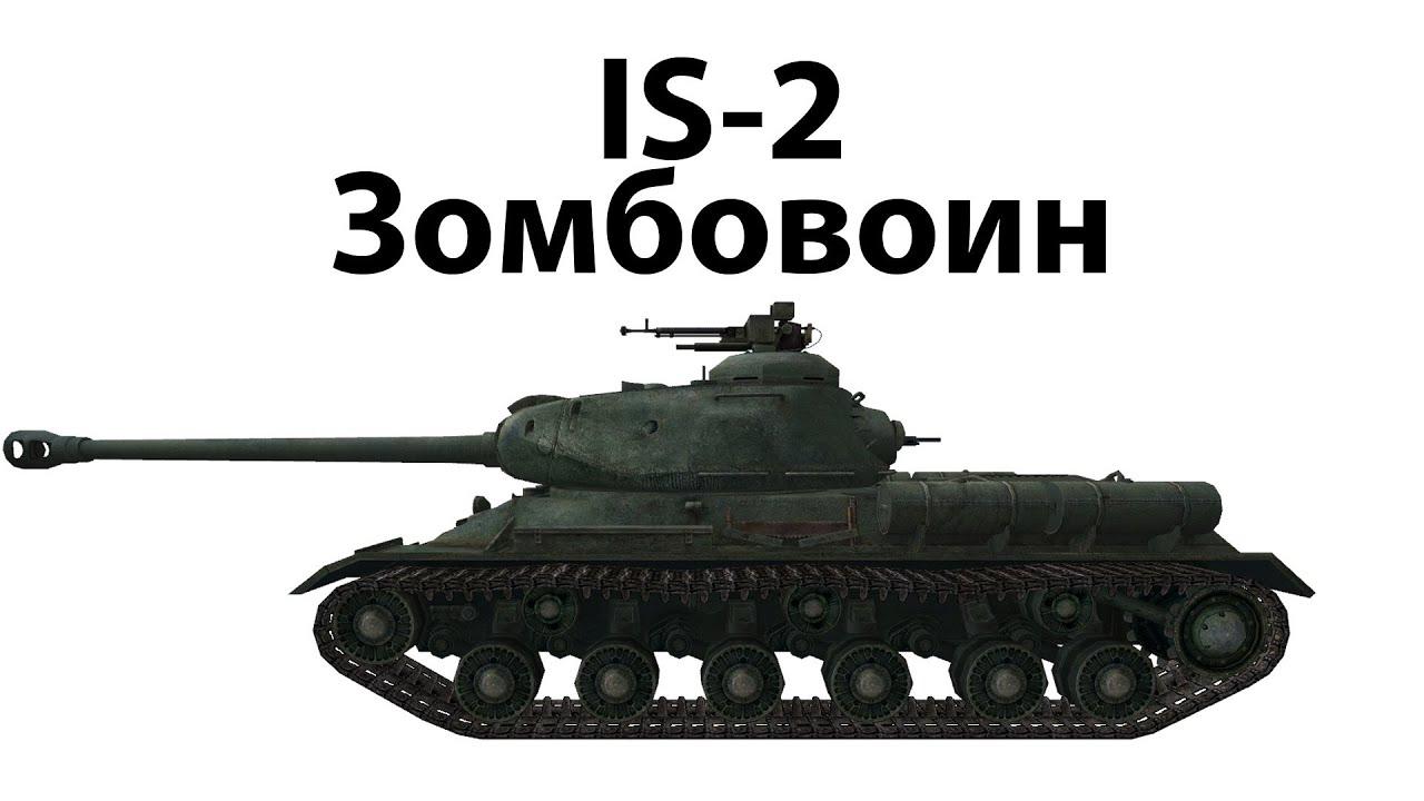 IS-2 - Зомбовоин