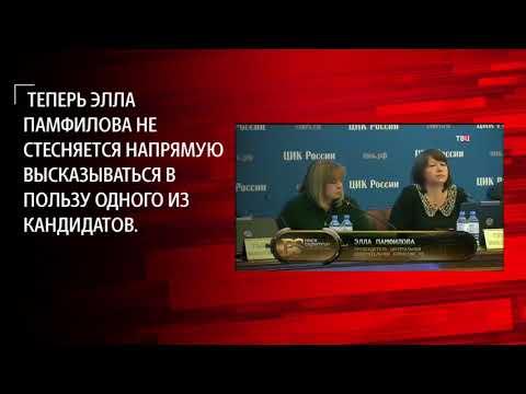 Их кандидат. Элла Памфилова агитирует за Путина! Видео.