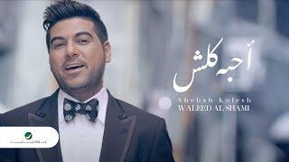 Смотреть или скачать клип Waleed Al Shami - Ahebah Kolesh