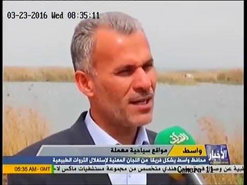 تقرير قناة الفرات / هور الدلمج