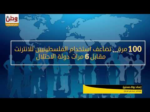 100 مرة تضاعف استخادم الفلسطينيين للانترنت مقابل 6 مرات في دولة الاحتلال