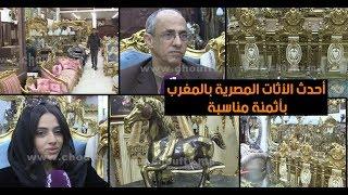 أحدث الأثات المصرية بالمغرب بأثمنة مناسبة ( فيديو)   |   مال و أعمال