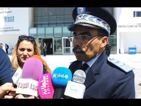 تدشين المقر الجديد للمنطقة الأمنية لميناء طنجة المتوسط