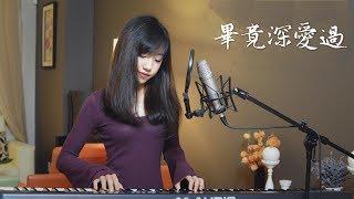 六哲【畢竟深愛過】女生版 - 蔡佩軒 Ariel Tsai 翻唱