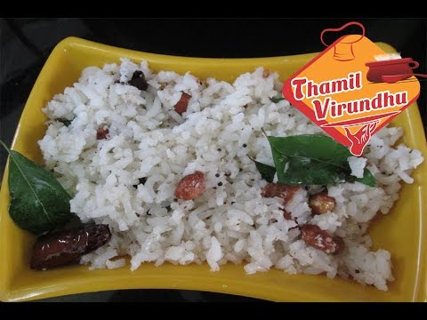 coconut rice recipe - variety rice recipes