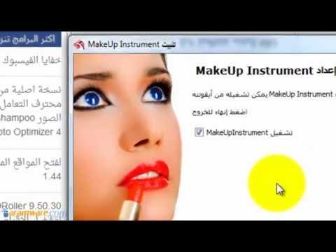 MakeUp Instrument 6.1 Build 611 لعمل مكياج للوجه في الصور 0
