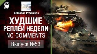Худшие Реплеи Недели - No Comments №53 - от A3Motion