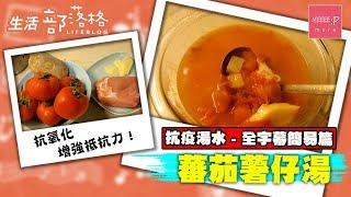 蕃茄薯仔湯 - 【抗疫湯水 - 全字幕簡易篇】抗氧化 增強抵抗力!滾湯 湯水食譜 湯水教學