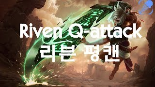 리븐 평캔 쉽게하기[Riven Q Attack Instruction