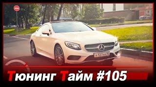 Тюнинг Тайм Жорик Ревазов выпуск 105: Тест драйв Mercedes Benz S Class coupe s500 2015.