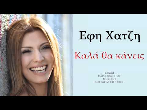 Efi Xatzi ~ Kala tha kaneis (Greek New Song 2012) HQ