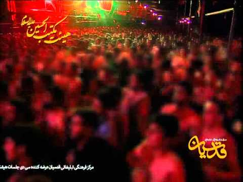Ashoura, Hamid Alimi, Elegy for Imam Houssein, Part 5