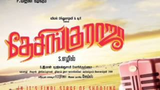 Desingu Raja Official Trailer