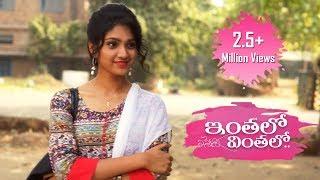 Inthalo Yennenni Vinthalo Telugu Short Film 2017
