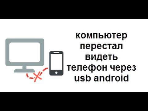 Почему компьютер не видит айфон 5s через usb но заряжается