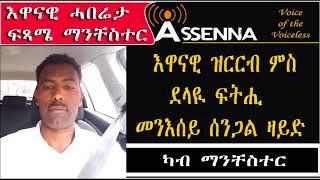 <VOICE OF ASSENNA: Interview-እዋናዊ ሓበሬታ ብዛዕባ ፍጻሜ ማንቸርስተር - ካብ ሓው ሰንጋል ዛይድ - Sunday, June 17, 2018
