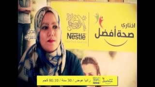 المتسابقة فى مسابقة الصحة اختيارى: رانيا أبو طالب