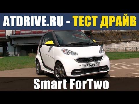 Smart Fortwo - Обзор (Большой тест-драйв)