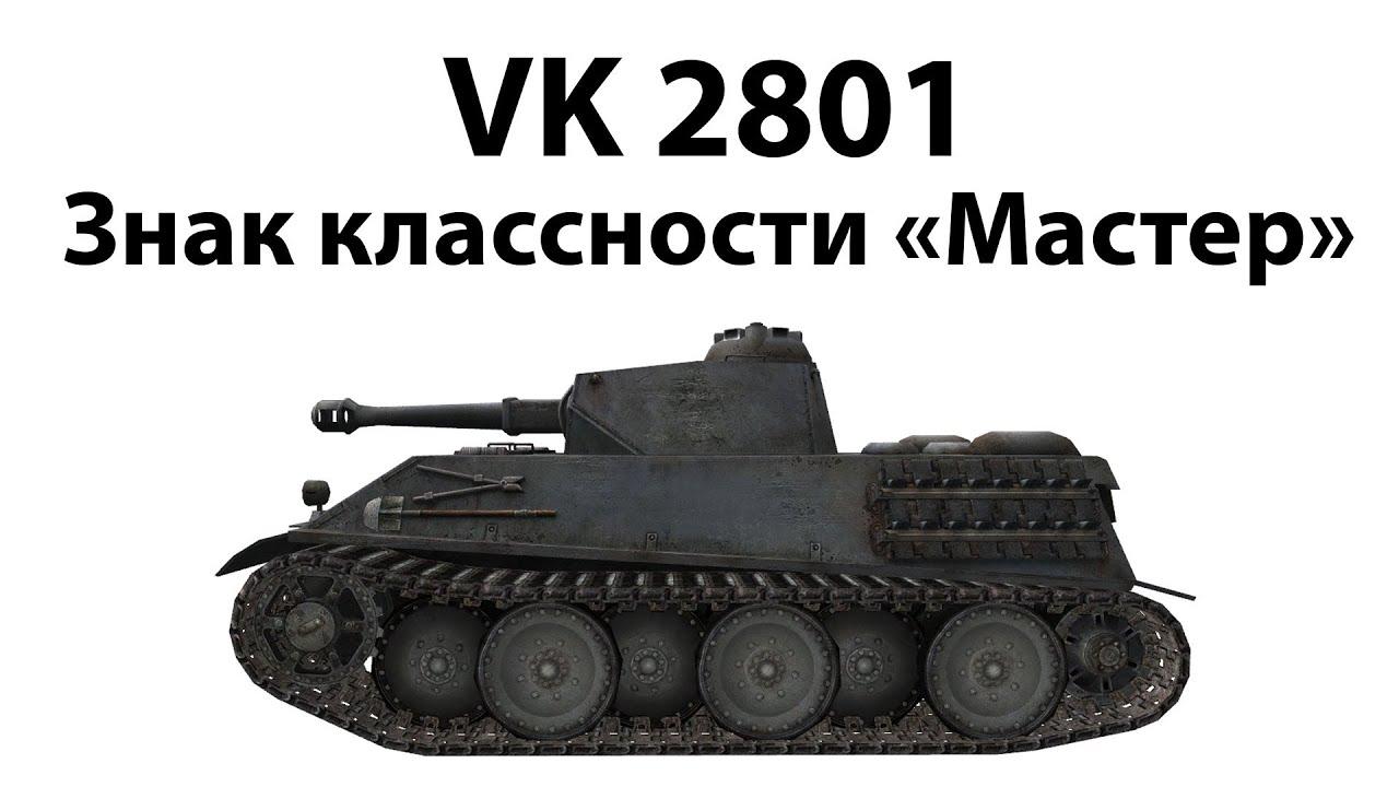 VK 28.01 - Мастер
