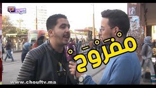 هضرة الزنقة:هذا هو معنى كلمة مْفَرْوَحْ عند لمغاربة..أجوبة كتقتل بالضحك | هضرة الزنقة