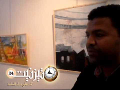 معرض اللوحات التشكيلية من توقيع عمر اجبور
