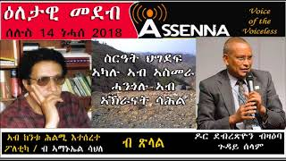<VOICE OF ASSENNA: ኣብ ከንቱ ሕልሚ- ፖለቲካ (The Politics of Delusion) - Tuesday, Aug 14, 2018
