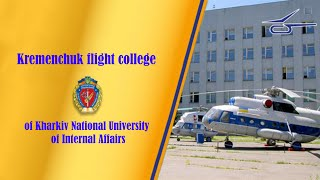 Kremenchuk flight college of Kharkiv National University of Internal Affairs