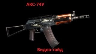 Винтовка АКС-74У - Infestation: Survivor Stories / Оружие