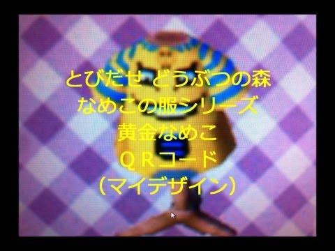 Hình ảnh trong video とびだせどうぶつの森 黄金なめこ