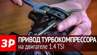 Ремонтируем привод турбокомпрессора. Видео тесты За Рулем.