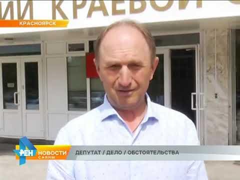 Депутат  Дело  Обстоятельства