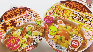 Chicken Ramen Noodles Festival Version and Free Gift Bottle
