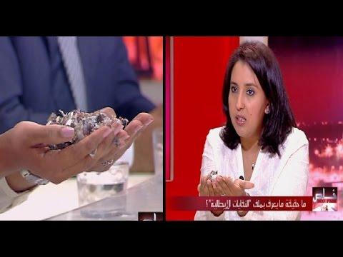 بالفيديو:خبيرة بيئة قامت بتحليل النفايات الإيطالية تكشف الحقيقة للمغاربة