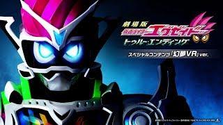 【単発VR動画】劇場版 仮面ライダーエグゼイド スペシャルコンテンツ『幻夢VR』ver. for PSVR+PS4pro